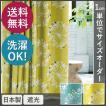 デザインカーテン洗える 厚地カーテン 遮光2級 日本製 形状記憶加工 タッセル付き DESIGN LIFE 幅200×丈260cm以内でオーダー KUKKA (クッカ) (S) 新生活