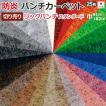 国産 防炎パンチカーペット 約91cm幅(957円/m) 切売り...