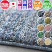 ラグ カーペット 手触りやわらか 極細繊維 日本製 正方形 約200×200cm リュストル (S) 半額以下 引っ越し 新生活
