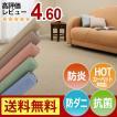 カーペット 4畳半 261×261cm 防炎 絨毯 安い リビング 寝室 おしゃれ オシャレ マカロンループ(N)