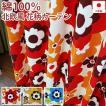 デザインカーテン 北欧調 花柄 フフラ柄 デザインオーダーカーテン 綿100%カーテン 幅200×丈135cm以内でサイズオーダー フララ725-C (Y) 引っ越し 新生活