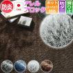 シャギーラグカーペット ネオグラス (S) 円形 約150cm 半額以下