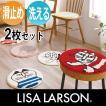 おしゃれな 洗える かわいい 座布団 日本製 滑り止め付 マット 丸型 LISA LARSON リサラーソン チェアパッド 約35cm円形 2枚セット (Y)