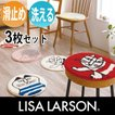 おしゃれな 洗える かわいい 座布団 日本製 滑り止め付 マット 丸型 LISA LARSON リサラーソン チェアパッド 約35cm円形 3枚セット (Y)