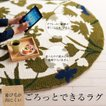 北欧ラグ スプリングラグ(S) 150cm円形 グリーン
