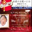 出産 名入れ フォトフレーム 出生証明のデザイン彫刻 横型  出産祝い ギフト 贈り物 ガラス 記念 赤ちゃん