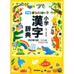 新レインボー小学漢字辞典 改訂第5版 小型版(オールカラー)