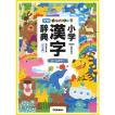新レインボー小学漢字辞典 改訂第6版 ワイド版(オールカラー)