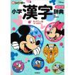 新レインボー小学漢字辞典 改訂第6版 ディズニー版(オールカラー)