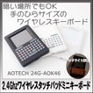 AOTECH 2.4Ghzワイヤレスミニキーボード タッチパッド搭載 バックライト機能 24G-AOK46 アオテック