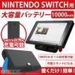 Nintendo Swich スタンド&モバイルバッテリー ニンテンドースイッチ用 10000mAh