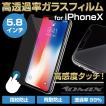 iPhone X用 強化ガラスフィルム 0.33mm 9H 2.5Dラウンド加工 ノーブランド