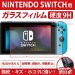 NINTENDO Switch ニンテンドー スイッチ用 強化ガラス...
