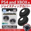 ジョイスティックカバー AIM ASSISTANT RING PS4 XBOX
