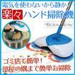 スティックスイーパー ハリケーン Spin Broom 電気を使わないハンドスイーパー