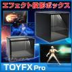 TOY-FX Pro エフェクト投影ボックス 撮影ボックス 映像投影