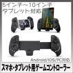 iPega PG-9023 Bluetooth ゲームコントローラー ゲームパッド Android/Windwos対応 正規品 赤ボタンモデル