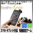 Fantastick Arm フレキシブルアーム 超強力吸盤式 UMS-FSA02 スマートフォン/タブレット対応[125〜170mm]