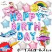 誕生日 飾り付け バルーン 20点セット ハンドポンプ付き パーティーグッズ  HAPPY BIRTHDAY (送料無料) yct