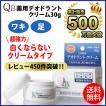 QB薬用デオドラントクリーム 30g QBクリーム 消臭クリーム 薬用 無香料 (メール便送料無料)◆y