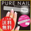 ヌードネイル NUDE NAIL ネイルシャイナー(爪磨き 爪みがき 爪やすり ガラス製)(メール便送料無料)◆