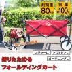 【訳有特価処分】【耐荷重80kg】 折りたたみフォール...