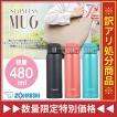 象印 ワンタッチ ステンレスクールボトル 水筒 0.48L SM-SC48 480ml 【SMSC48/ZOJIRUSHI/(10011317-01)