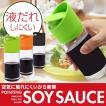 【在庫処分】醤油さし ソイソース(10031999)