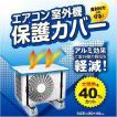【特価処分】エアコン室外機保護カバー 80x40cm 【室外機カバー/保護カバー/節電/エア/】(10036150)