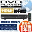 【送料無料】リージョンフリー 高画質HDMI端子搭載 ...