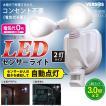 【ソーラー充電式】ベルソス 2灯LED ソーラー充電式...