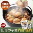 特産品 山形の芋煮 醤油味・味噌味  選べる6袋アソートセット(1袋:1〜2人前)