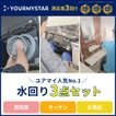 水回りクリーニング(換気扇×キッチン×お風呂) 全国対応プロの大掃除 ユアマイスター公式