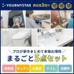 水回りクリーニング(換気扇×キッチン×お風呂×トイレ×洗面所) 全国対応プロの大掃除 ユアマイスター公式