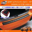 XV リアバンパーカバー SUBARU XV GT系 (H29/4-)【新車にもお薦め!傷つき防止カーゴステップパネル】