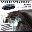 【新車にもおススメ】ドアサイドバイザー ヴォクシー80系(H26/1〜)  【4PCSセット】