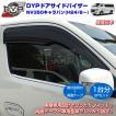 【新車にもおススメ】ドアサイドバイザー NV350 キャラバン (H24/6-) 【フロント1台分2PCSセット】