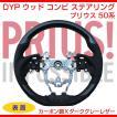 【カーボン調Xダークグレーレザー】DYP ウッド コンビ ステアリング 新型 プリウス 50系