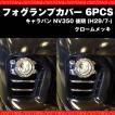 【新車にお勧めメッキセット!】フォグランプカバー 6PCS キャラバン NV350 後期 (H29/7-) ワルガオルック!