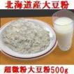 北海道産 無臭大豆粉 超微粉 500gチャック付き 北海道産大豆 、 ユキシズカ