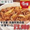 すき家 冷凍 牛丼の 具 20食 セット