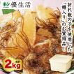 北海道・函館加工 折れ 数の子 入り あっさり 松前漬け 2kg + 1kg 合計 3kg 樽入り