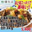 北海道・函館加工 あごだし風味 数の子 入り 松前漬け 2kg + 1kg 合計 3kg