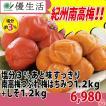 塩分 3% あと味 すっきり 南高梅 つぶれ 梅 はちみつ 1.2kg + しそ 1.2kg