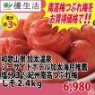 和歌山県 加太温泉 シーサイド ホテル 加太海月 推薦 塩分 3% 紀州 南高 つぶれ 梅 しそ 2.4kg