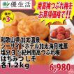 和歌山県 加太温泉 シーサイド ホテル 加太海月 推薦 塩分 3% 紀州 南高 つぶれ 梅 はちみつ しそ 各 1.2kg