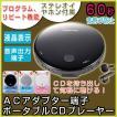 CDプレーヤー ポータブル CDプレーヤー ポータブル 音飛び防止 音楽再生 簡単操作 OHM オーム電機
