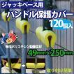ワニ印 ジャッキベース用ハンドル保護カバー 内径49mm×長さ250mm レモン 120個入り《送料無料》54.000円以上ご購入で3%値引き
