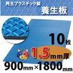 ワニ印・ダイヤボード(RPボード)無発泡養生プラスチックベニヤ板・青<1.5mm厚>900×1800mm【10枚】《送料無料》【54.000円以上ご購入で3%値引き】