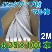 ファインフォーム【φ25】 2m 100本入 白 バックアップ材丸棒